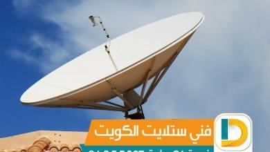 Photo of رقم مصلح ستلايت في الكويت 66445532