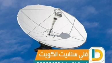 Photo of مصلح ستلايت معلم ستلايت فى الكويت 66445532