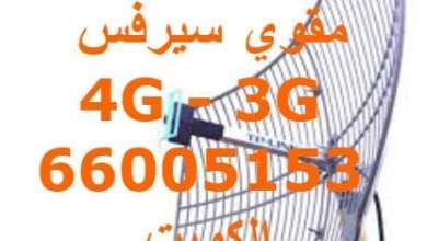 Photo of مقوي سيرفس اليرموك 51232939