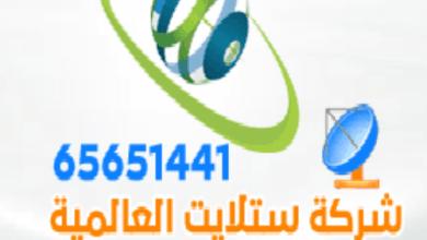 Photo of فني ستلايت جليب الشويخ بالكويت