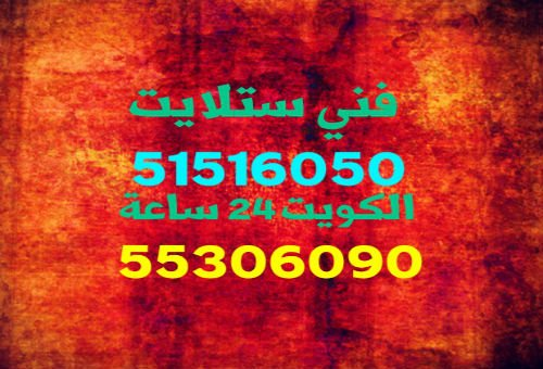 فني ستلايت الاحمدي | 51222132