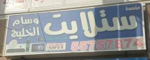 فني ستلايت حولي الكويت