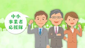 中小事業者応援隊facebookページ