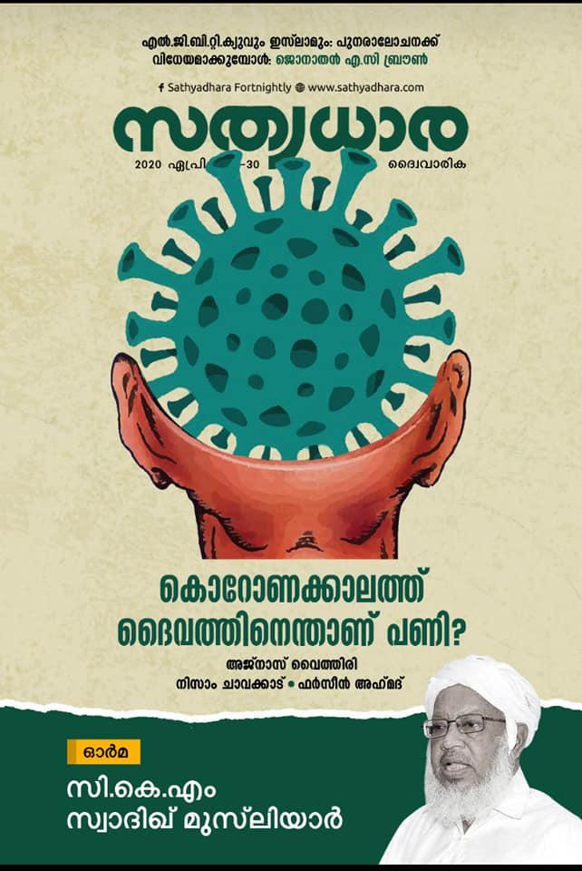 Sathyadhara new Edition