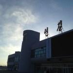 極寒の延吉(北朝鮮国境)で年越し・・・の巻!