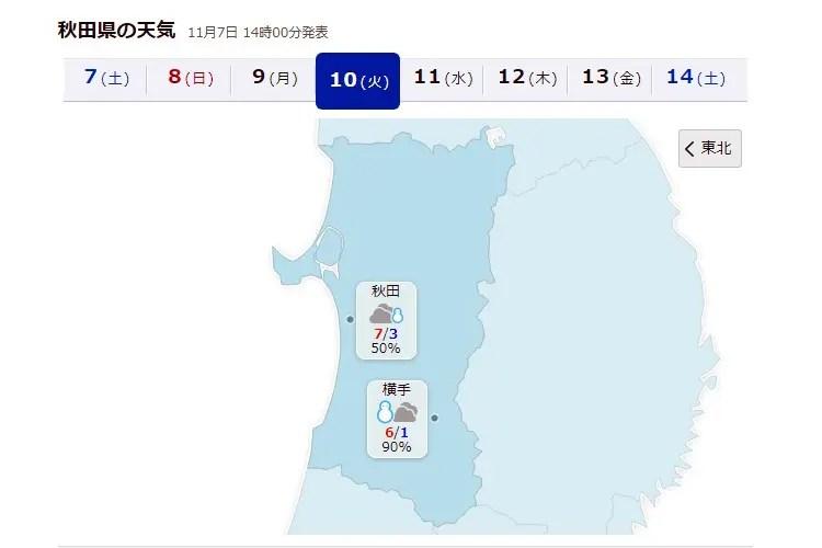 秋田県の天気予報