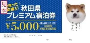 1回目の秋田県プレミアム宿泊券