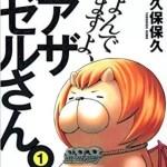 本日のおすすめ紹介 漫画編 【よんでますよ、アザゼルさん】