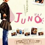 映画JUNO