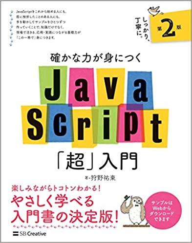 【2020年版】JavaScript入門者必見!オススメのJavaScript參考書・本 ...