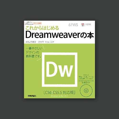 デザインの学校 これからはじめるDreamweaverの本