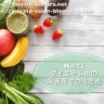 No.25 ダイエット中の栄養面での注意点