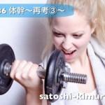 No.36 体幹〜再考③〜