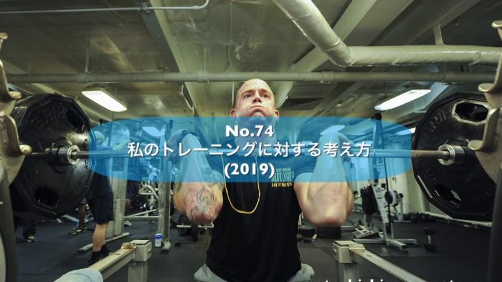 No.74 私のトレーニングに対する考え方(2019)