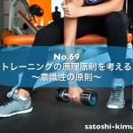 No.69 トレーニングの原理原則を考える 5/8 〜意識性の原則〜