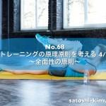 No.68 トレーニングの原理原則を考える 4/8 〜全面性の原則〜