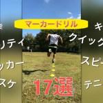 【YouTube動画】マーカードリル