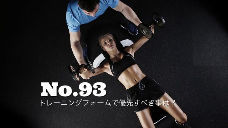 No.93 トレーニングフォームで優先すべき事は?