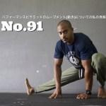 No.91 パフォーマンスピラミッドのムーブメント(動き)についての私の見解
