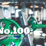 No.100 100回目の記事更新〜アウトプットを100回してみて〜