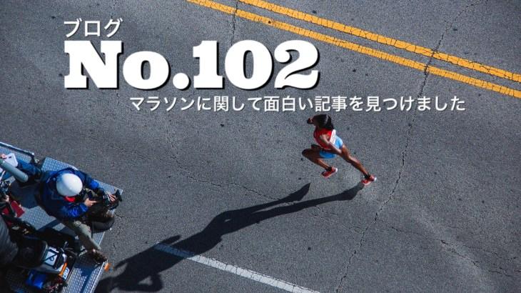 No.102 マラソンに関しての面白い記事を見つけました