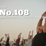 No.108 運動前の静的なストレッチについて再考