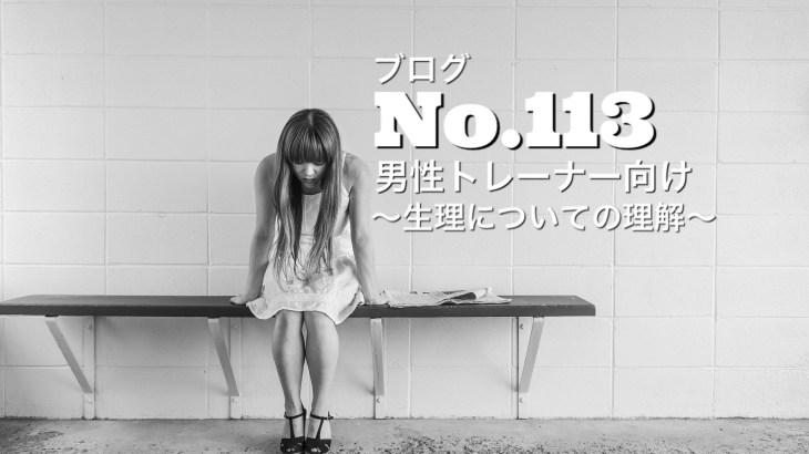 No.113 男性トレーナー向け〜生理についての理解〜