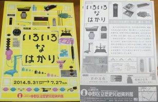 いろいろなはかり(中野區立歴史民族資料館): Satoshiブログ