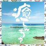iyashinchu_jk150