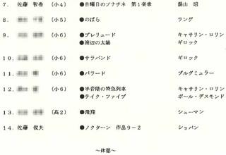 Pianoprogram20120318excerpt_2