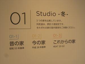 studio -冬-