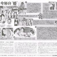 しづはた姫コンテスト記事(長谷川新聞ニュース)