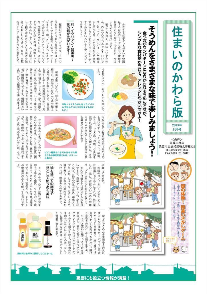 住まいのかわら版2019年8月号(表)