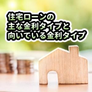 住宅ローンの主な金利タイプと向いている金利タイプ