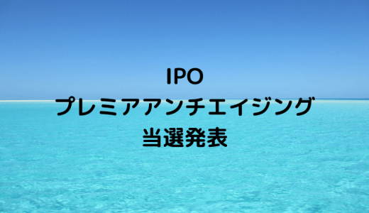 IPOプレミアアンチエイジング4934当選発表