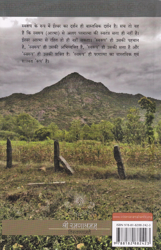 Upadesa Sara (Hindi)-Back Cover