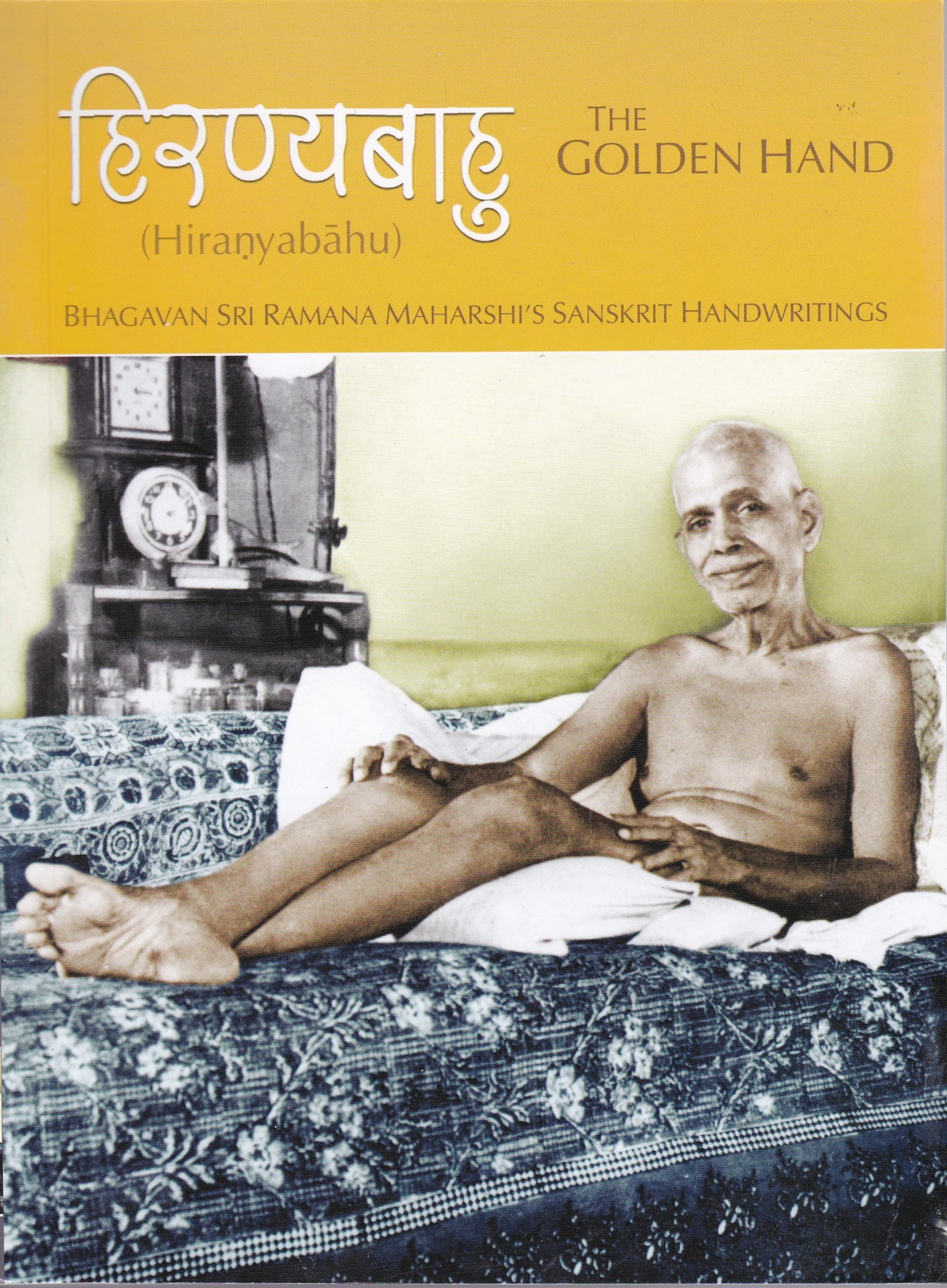 Hiranyabahu (The Golden Hand)