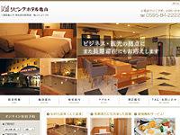 リビングホテル亀山HP