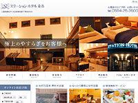 ステーションホテル桑名HP