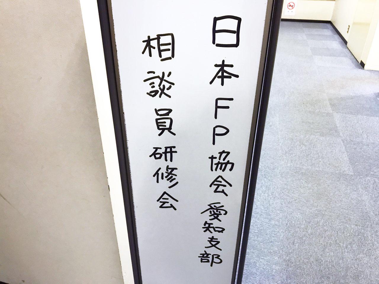 相談員研修会|日本ファイナンシャルプランナー協会愛知支部に参加
