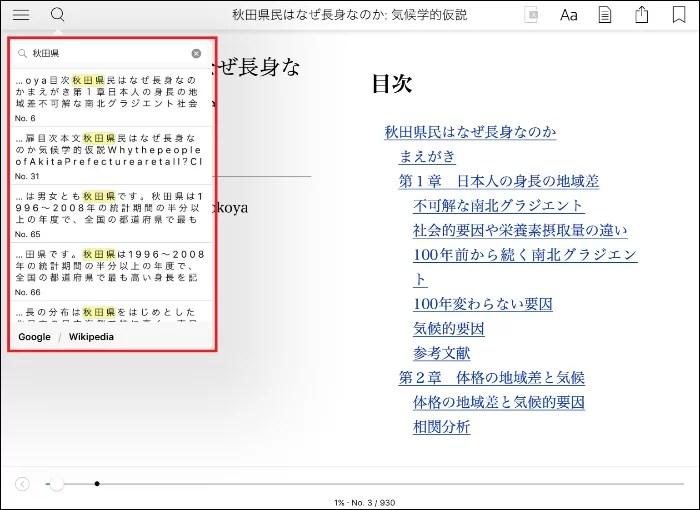 Kindleアプリの検索