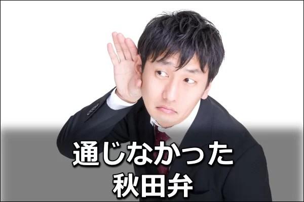 関東で通じなかった秋田弁5選!秋田県民が本当に苦労したのは...?