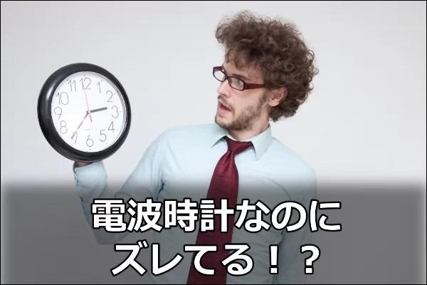 電波時計が狂う5つの原因と直し方【元販売員が解説】