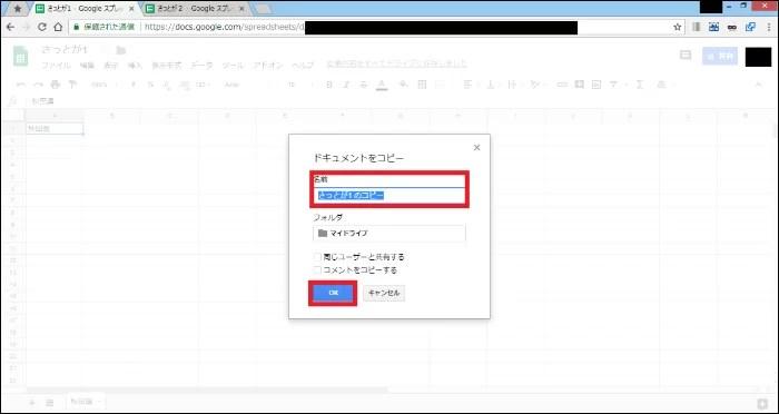 「ファイル」⇒「コピーを作成」2