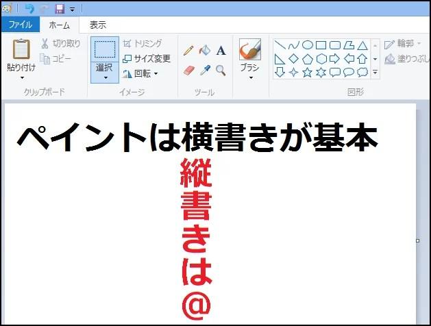 縦書きにする手順3