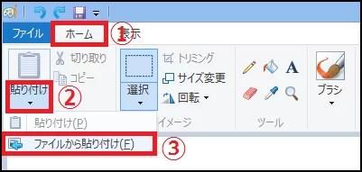 ファイルから読み込んでペイントに貼り付ける方法1