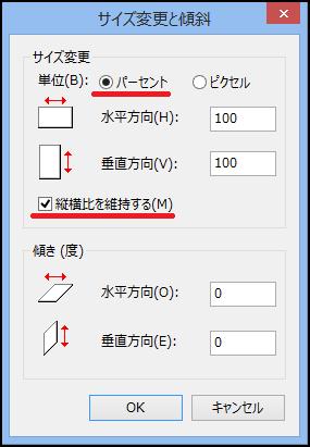 サイズ変更で『縮小 ⇒ 拡大』3