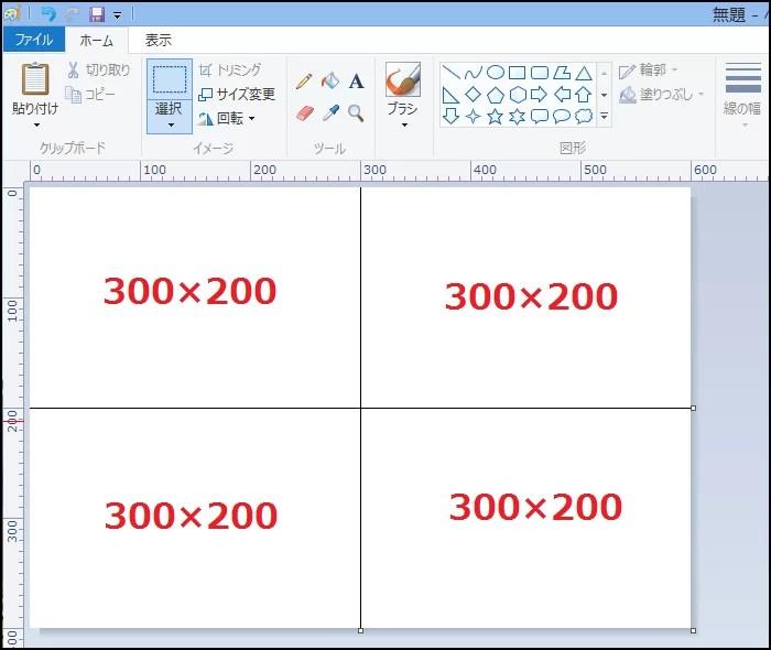 ペイントで複数の画像を並べて一枚に結合したイメージ