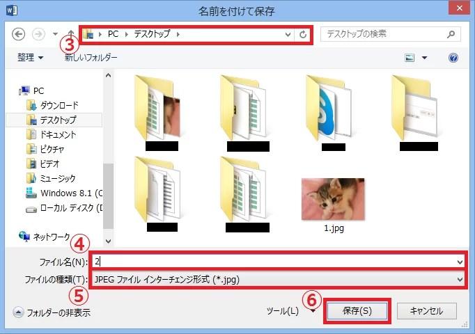 ワードで調整した画像を保存2