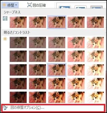 ワードで画像のコントラストや明るさを調整する2